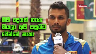'It's easy for me to lead the team with Malinga's ideas' - Dasun Shanaka
