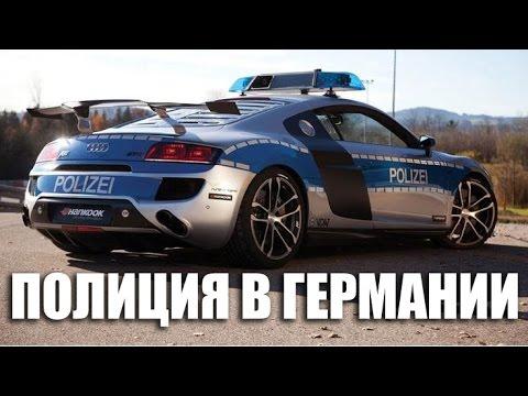 Полиция в Германии | VLOG За Жизнь в Германии #15