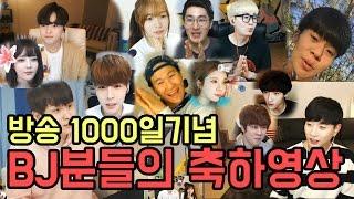 고1BJ파투 방송 1000일기념 BJ분들의 축하영상!!!