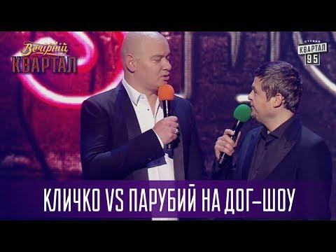 Когда разрешено говорить слово сука - Кличко VS Парубий на Дог-шоу | Новый Вечерний Квартал 2017