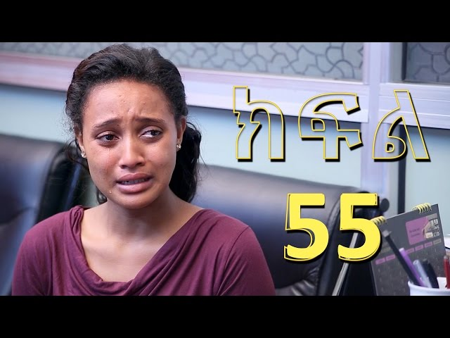 Meleket Drama   Episode 55