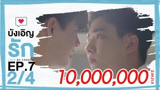 [Official] Love by chance | EP.7 [2/4]