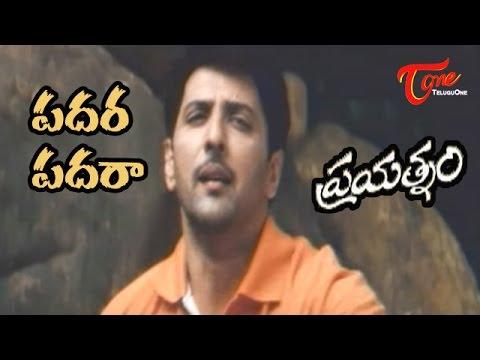 Prayatnam Songs - Padar Padara - Pruthvi - Sujitha