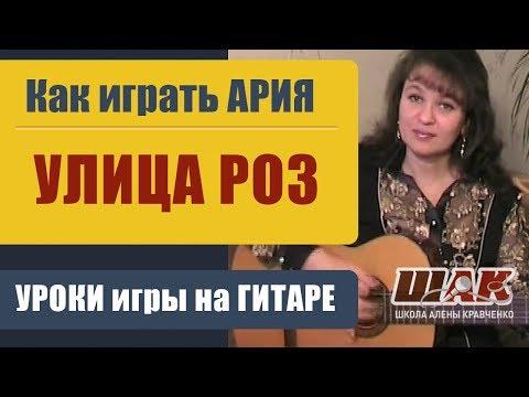 """Уроки гитары. """"Улица роз"""" - гр. Ария. Обучение игре на гитаре. Guitar lessons/"""