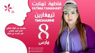 Tamanart Fatima  - Timgharine (Exclusive Music Video)