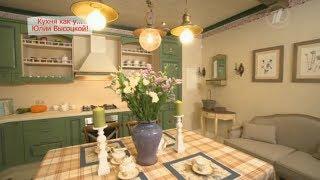 Кухня как у... Юлии Высоцкой!