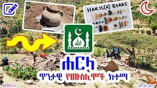 ሐርላ - ጥንታዊ የሙስሊሞች ከተማ - Harla - Muslim City in Dire dawa - DW