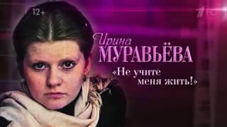 Ирина Муравьева Не учите меня жить 2014 Документальный фильм