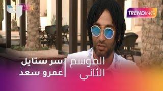 #MBCTrending - حصريا لـ  Trending عمرو سعد يكشف سر ستايل شعره الغريب