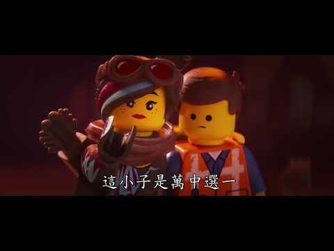 【樂高玩電影2】首支官方預告,2019年農曆春節