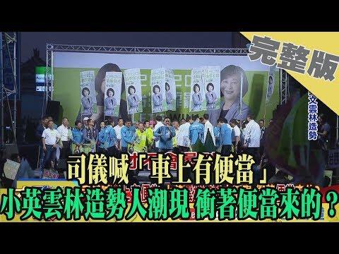 台灣-大政治大爆卦-20191021 2/2 司儀喊「車上有便當」 小英雲林造勢人潮現 衝著便當來的?