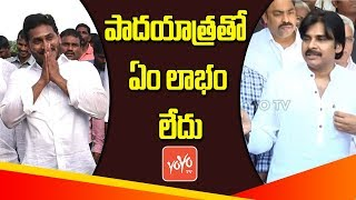 Pawan Kalyan Indirect Comments on YS Jagan Padayatra | Janasena | YSRCP