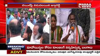 Congress Leader Jagga Reddy Press Meet After Released From Jail