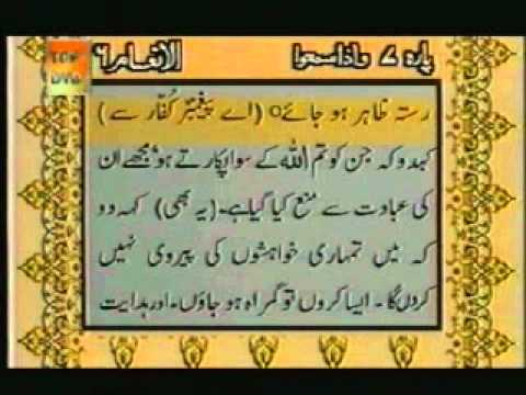 Urdu Translation With Tilawat Quran 7 30 video
