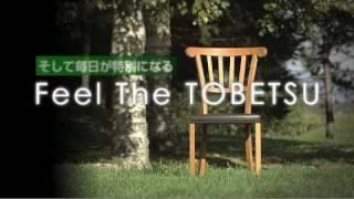 北海道当別町プロモーションビデオ【Feel The TOBETSU】