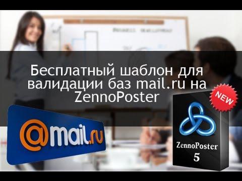 Валидация баз mail.ru через шаблон ZennoPoster || Проверка валидности email баз