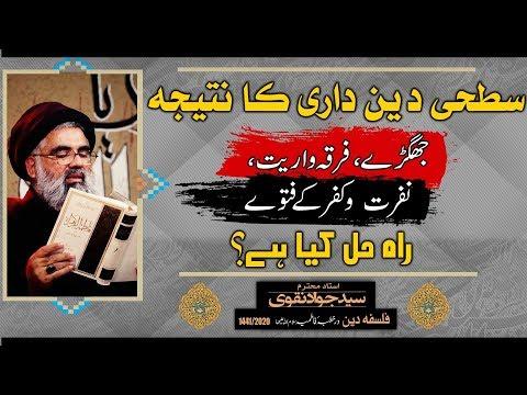 Sathee Deen Daari ke Nuqsanaat   Ustad e Mohtaram Syed Jawad Naqvi