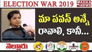 మా పవన్ అన్నే రావాలి   Election War 2019