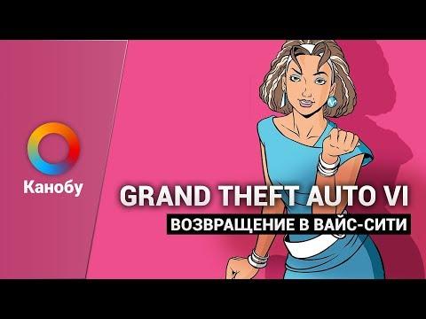 HYPE NEWS [07.03.2018]: Grand Theft Auto VI и другая неподтвержденная информация