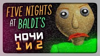 ПЯТЬ НОЧЕЙ С БАЛДИ! ✅ (FNaF) Five Nights At Baldi's Прохождение #1