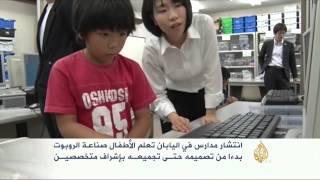 انتشار مدارس في اليابان تعلم الأطفال صناعة الروبوت