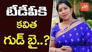 టీడీపీ కి కవిత గుడ్ బై ..? | Actress Kavitha Quits TDP | AP CM ChandraBabu