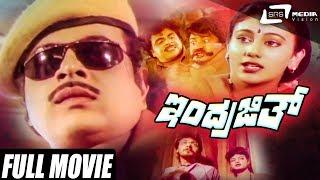 Indrajith – ಇಂದ್ರಜಿತ್   Rebel Star Ambrish   Deepika   Kannada Full HD Movie   Political