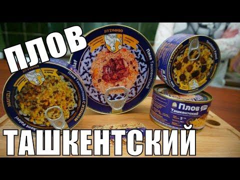 ТАШКЕНТСКИЙ ПЛОВ честный обзор еды - консервированной продукции от plover
