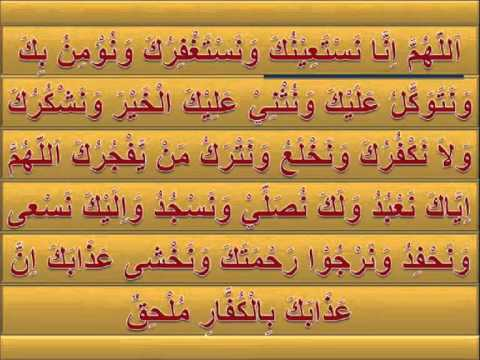 Dua Qunoot With Arabic Text video