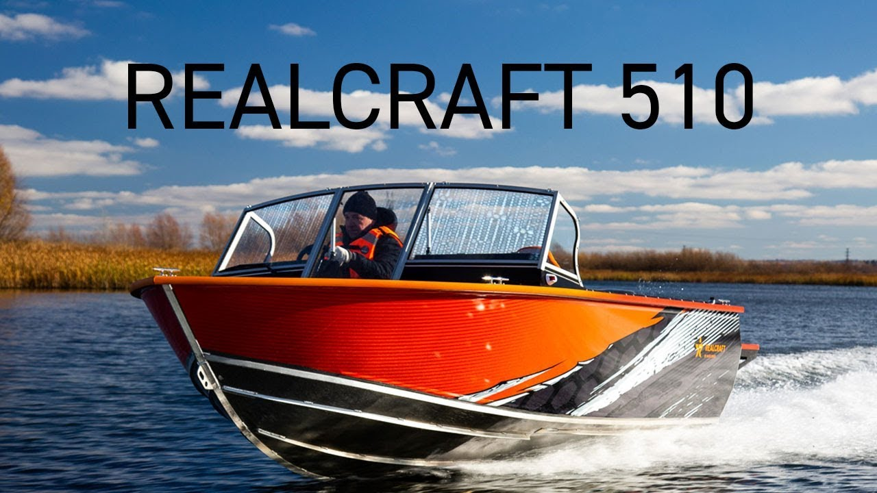 Realcraft 510. Семейство моторных лодок.