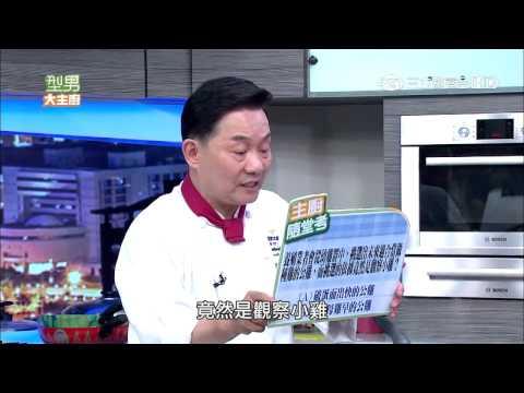 台綜-型男大主廚