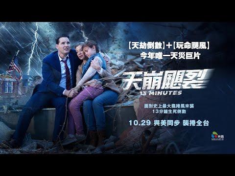 《天崩颶裂》台灣版首支預告
