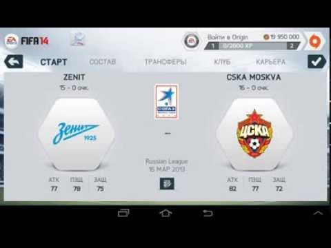 Взлом Fifa 14 android на деньги! - YouTube