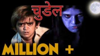 Chotu ka Chudel se panga,छोटू  ने  लिया चुड़ैल  से पंगा IIKhandesh Hindi Comedy-khandeshi comedy