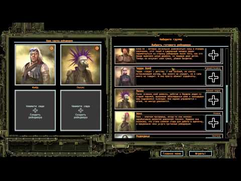 Стрим 19.09.2014 часть 1. Wasteland 2 video