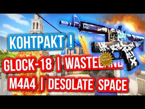 StatTrak™ M4A4 | Desolate Space / Glock-18 | Wasteland Rebel ! - Контракты Обмена