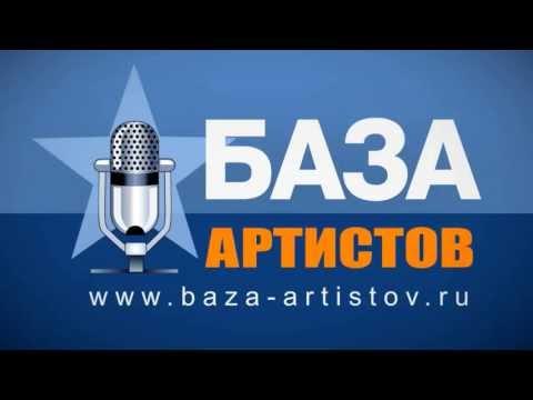 «База Артистов» — презентация для пользователей