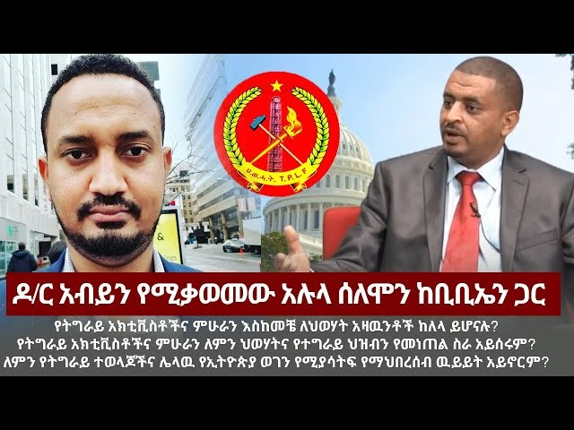 BBN Exclusive Interview with Alula Solomon | TPLF | Tigray | Ethiopia