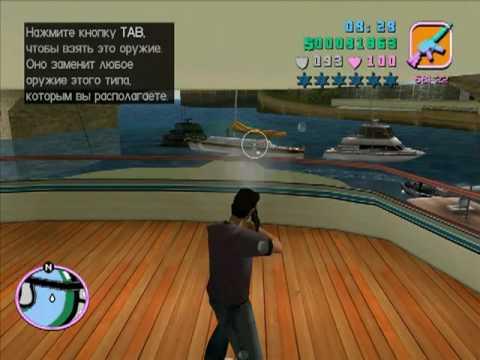 пройти миссию gta vice city deluxe трюки лодке