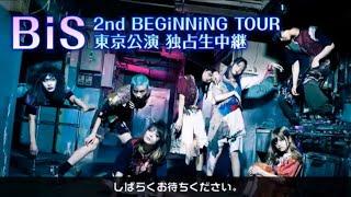【フル】BiS 2nd BEGiNNiNG TOUR 東京公演 独占生中継【ニコ生】