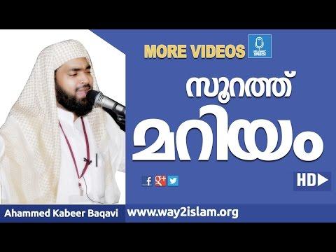 മറിയം ബീവി  - Ahammed Kabeer Baqavi video