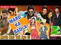 Mard Ka Badla Alledu Seenu Related Hindi Release date  Confirm News