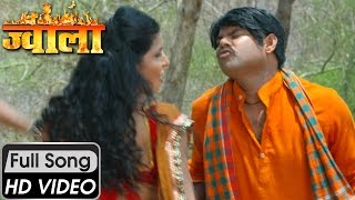 चुम्मा के मोहर  Chumma Ke Mohar   Jwala Khesari Lal Yadav   Latest Bhojpuri Movie Songs 2016