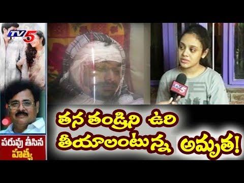 ఇవాళ జరగనున్న ప్రణయ్ అంత్యక్రియలు..! | Pranay's Last Rites to be Held Today | TV5 News