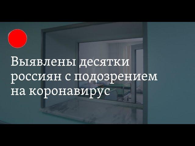 В России выявили 100 человек с подозрениями на коронавирус