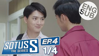 [Eng Sub] Sotus S The Series | EP.4 [1/4]