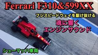 Ferrari F1 F310(シューマッハ車両)&599XX フジスピードウェイを駆け抜けた!魂に響くエンジンサウンド!Ferrari F310 V10 sound 599XX V12sound