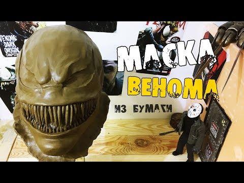 Как сделать шлем-маску нового Венома из фильма 2018 года\из бумаги и гипса (1 часть)