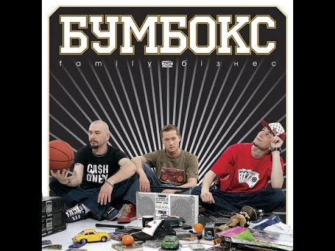 Бумбокс - Хоттабыч (Джин, На восьмом этаже)