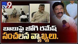 YCP MLA Jogi Ramesh on World Bank loan